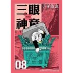 三眼神童典藏版(08)