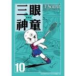 三眼神童典藏版(10)