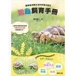 陸龜飼育手冊:讓陸龜快樂生活的幸福方程式