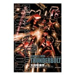 機動戰士鋼彈 THUNDERBOLT (02)