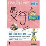 Traveller's曼谷泰享受(2016~2017年最新版)