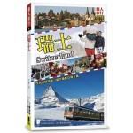 瑞士(2017冬-2018)