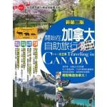 開始在加拿大自助旅行:附溫哥華·洛磯山脈(新第三版)