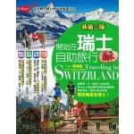 開始在瑞士自助旅行(新第三版)