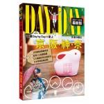 下飛機Day by Day,愛上京阪神奈(2019~2020年最新版)