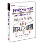 技術分析全解:剖析135種技術分析工具:強化投資Sense,掌握市場波動