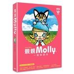 亲亲MOLLY:一起做朋友(内含Molly&大耳牛「好友.爱」两用帆布包、Mol