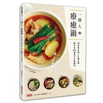 一個人‧療癒鍋:72款基本鍋╳8種沾醬,變化出576道低卡手感鍋物