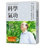 科學氣功:李嗣涔博士30年親身實證,每天10分鐘,通經絡袪百病(超值收錄30分鐘科學氣功DVD、QR Code)