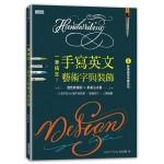 一筆搞定!手寫英文藝術字與裝飾(內含別冊:軟筆刷專用練習帖)