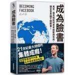 成為臉書:馬克·祖克柏如何思考創新與布局,讓全世界離不開臉書!