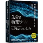 生命的物理學:從生命到經濟消長,讓物理學的建構定律解開演化的祕密