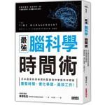 最強 腦科學時間術:日本最會利用時間的醫師教你掌握效率關鍵,重整時間、優化學習、高效工作!