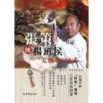 張策傳楊班侯太極拳108式(附DVD)