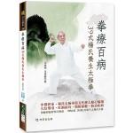 拳療百病39式楊氏養生太極拳(附DVD)