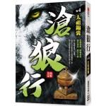 滄狼行 卷4:太祖錦囊