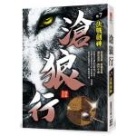 滄狼行 卷7:決戰劍神