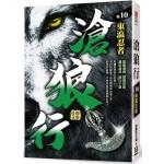 滄狼行 卷10:東瀛忍者