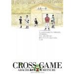 四葉遊戲 豪華版(02)