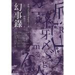 幻事錄-伊格言的現代小說經典十六講