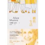 雌性生活:諾貝爾獎得主艾莉絲•孟若短篇小說集5