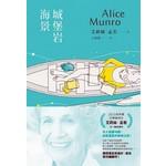 城堡岩海景:諾貝爾獎得主艾莉絲•孟若短篇小說集6
