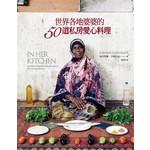世界各地婆婆的50道私房愛心料理