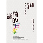 消逝的日本——美麗日本的殘像