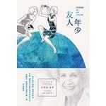 年少友人:諾貝爾獎得主艾莉絲•孟若短篇小說集9