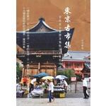 東京古市集─穿梭在古董雜貨集散地的幸福時光