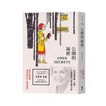 公開的祕密:諾貝爾獎得主艾莉絲.孟若短篇小說集12