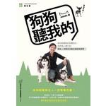 狗狗聽我的:教你解讀狗的身體語言,改掉惱人壞行為,開啟人狗親密互動的關鍵領導學!