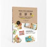 紙膠帶ing:32種聖誕創意卡片、居家裝飾、佈置包裝實作範例,任何節日都能使用的
