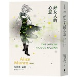 好女人的心意:諾貝爾獎得主艾莉絲·孟若短篇小說集13