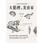大腦裡的美食家:神經人類學家的美食踏查