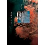 芥川龍之介短篇選粹·輯二(小說)