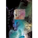 芥川龍之介短篇選粹·輯五(小說╳小品)
