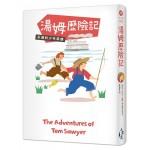 湯姆歷險記:永遠的少年英雄