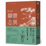 新白話聊齋志異(中冊)