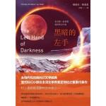 黑暗的左手(三版)