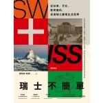 瑞士不簡單:從社會、文化、教育面向,走進瑞士緩慢的生活哲學(二版)