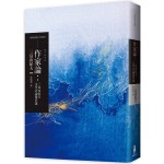 作家論:三島由紀夫文學評論傑作選