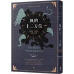 風的十二方位:娥蘇拉·勒瑰恩短篇小說選