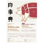 肉事典:133個讓你完全了解各種食用肉的小常識(二版)
