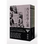 西方哲學心靈:從蘇格拉底到卡繆(全三卷)