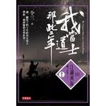 我當道士那些年III卷七 - 江湖河海 謎之卷(上)