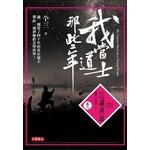 我當道士那些年III卷八 - 江湖河海 謎之卷(中)