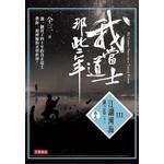 我當道士那些年III卷九 - 江湖河海 謎之卷(下)
