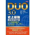 DUO 3.0 史上最強應試英語字彙 - 9000個超強單字,讓你面對多益、英檢、托福、各類升學考試,從此無往不利!