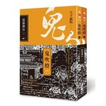 鬼吹燈四 - 崑崙神宮(上)(下)